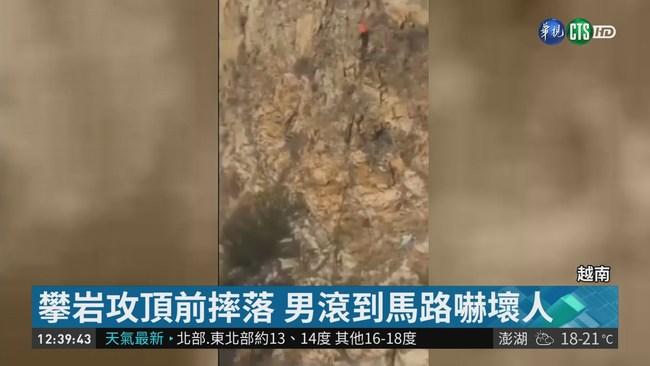30米高摔落 攀岩男命大還能起身   華視新聞