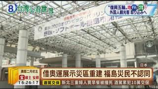 【台語新聞】日311地震8週年 官方籲災民返家園