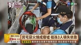 【台語新聞】惡火毀了家園 記者組團助困苦祖孫!