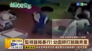 【台語新聞】幼園師猛推打臉狠踹 4歲娃恐懼上學