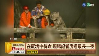 【台語新聞】報導32謀殺 記者罹創傷後壓力症候群