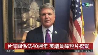 台灣關係法40年 美國會議員發聲挺台