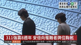 311大地震8週年 日本舉國哀悼追思