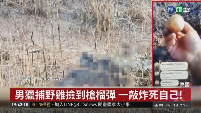 撿到槍榴彈好奇敲石頭 泰男炸死自己! | 華視新聞