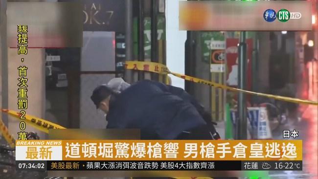 大阪道頓堀驚爆槍響 2人中彈重傷 | 華視新聞