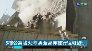宜蘭5層樓公寓大火 2人嗆傷送醫