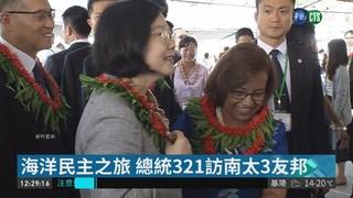 海洋民主之旅 總統321訪南太3友邦