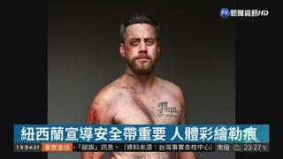紐西蘭宣導安全帶重要 人體彩繪勒痕