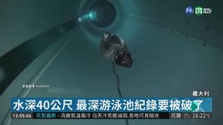 水深45公尺 全球最深游泳池秋天開張