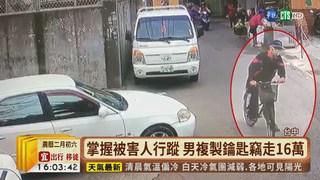 【台語新聞】專騙熟女感情 詐欺犯偷鑰匙竊16萬