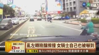 【台語新聞】大媽違規硬左轉 轎車駕駛嚇破膽
