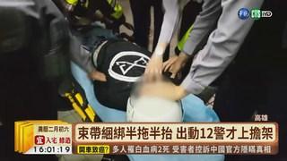 【台語新聞】醉漢大鬧超商.警局 12警戒護送醫