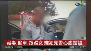凌晨下班遭尾隨 女子險遭強押上車