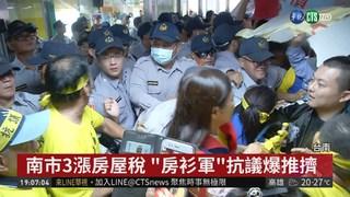 """南市房屋稅連3漲 """"房衫軍""""爆衝突"""