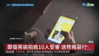 韓男星醜聞連環爆 鄭俊英涉偷拍