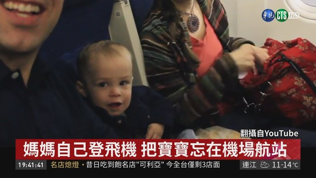 把寶寶忘在航站 媽媽哭求機長返回 | 華視新聞