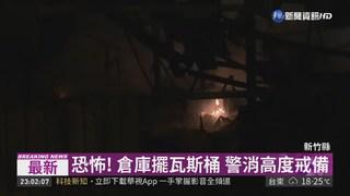 竹北木材廠倉庫惡火 1人50%燒傷