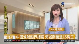 中國漁船越界捕撈 海巡開槍逮15漁工