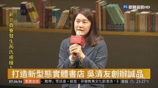 誠品書店30週年 發布創辦人紀錄片