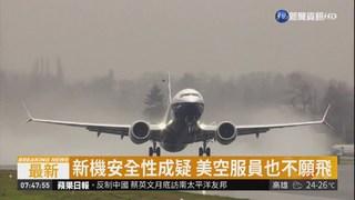歐盟也下令! 波音737 MAX 8停飛擴大