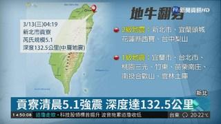 貢寮清晨5.1強震 國家級警報大作