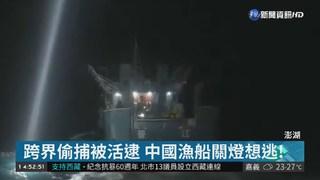 中國漁船又偷捕 海巡鳴槍登船查扣