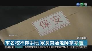 """明星大學拓展財源 規劃""""獨立招生"""""""