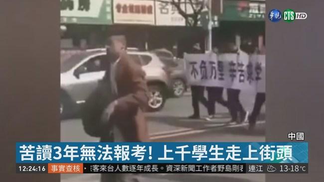 寒窗3年無法高考 上千學生大遊行 | 華視新聞
