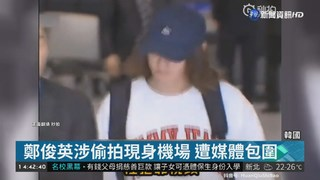 鄭俊英涉偷拍認罪 發道歉信接受調查