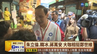 【台語新聞】補選倒數3天! 朱立倫.韓冰挺鄭世維