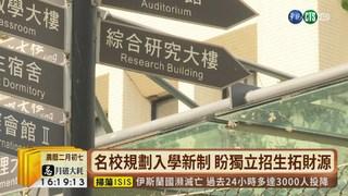 """【台語新聞】明星大學拓展財源 規劃""""獨立招生"""""""