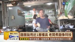 【台語新聞】老店超華麗甩麵 讓陽春麵吃又好看