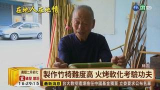 【台語新聞】國寶工藝師戴阿爐 巧手編竹家具