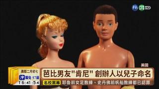 【台語新聞】芭比娃娃60歲了! 形象百變趕潮流