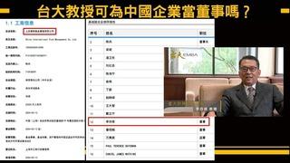 黃國昌踢爆教授兼任中國企業董事 教育部:要台大撤查