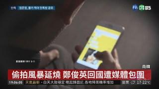 鄭俊英涉偷拍 傳TWICE可能受害?