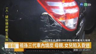 1家3口疑車內輕生 幸及時發現逃死劫