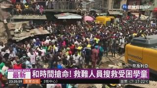 奈及利亞樓房倒塌 估上百人受困