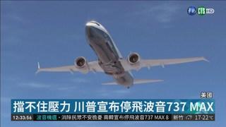 擋不住壓力 川普宣布停飛波音737 MAX