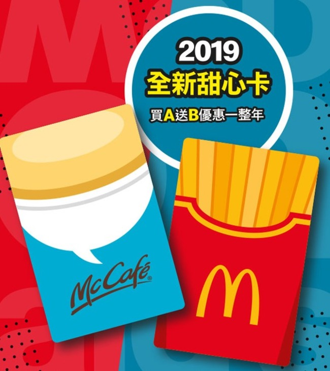 2019麥當勞「甜心卡」開賣!薯條控必知消息看這   華視新聞