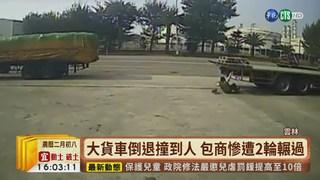 【台語新聞】好命大! 包商被大貨車2輪輾過竟沒死