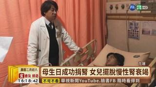 【台語新聞】突破血型難題 母親成功捐腎給女兒