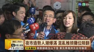 【台語新聞】韓冰.蔣萬安合體擠爆夜市 行程急喊卡
