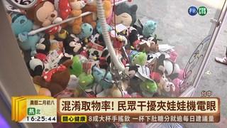 【台語新聞】干擾娃娃機電眼! 民眾連續取物挨告
