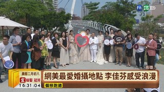 【台語新聞】白色情人節應景 高雄推10大婚攝地點