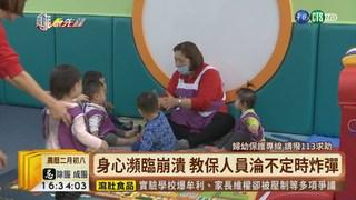"""【台語新聞】托嬰中心""""兒虐""""連環爆 最痛父母心"""