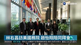 林右昌訪美國務院 趙怡翔陪同拜會