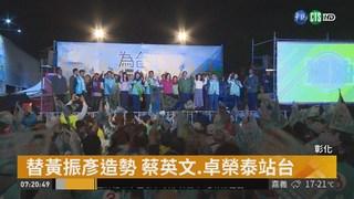 替黃振彥造勢 蔡英文.卓榮泰站台