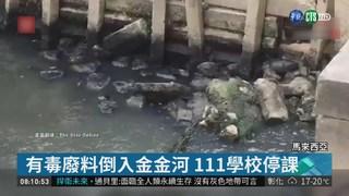 有毒化學廢料外洩 馬國5百人送醫