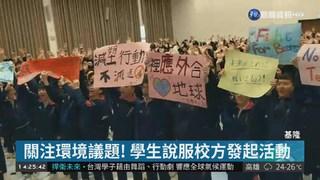 """""""315""""青年氣候運動 全台學生動起來!"""